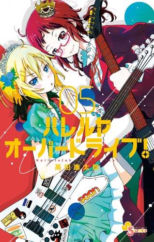 ハレルヤオーバードライブ! 5 (ゲッサン少年サンデーコミックス)