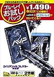 ブルーレイお試しパック『エイリアンVS.プレデター』(初回生産限定) [Blu-ray]