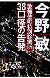 38口径の告発: 歌舞伎町特別診療所 (徳間文庫)