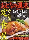 おとなの週末 2006年 10月号 [雑誌]