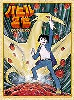 バビル2世 DVD-BOX 買取価格