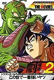 DRAGON BALL THE MOVIES #02 ドラゴンボールZ この世で一番...[DVD]