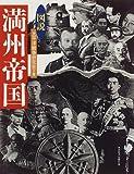 図説 満州帝国 (ふくろうの本)