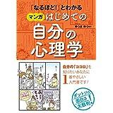 Amazon.co.jp: 「なるほど!」とわかる マンガはじめての自分の心理学 eBook: ゆうきゆう: Kindleストア
