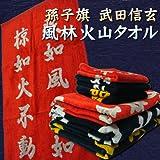 武田信玄 孫子旗軍旗 風林火山タオル 大 バスタオル 赤×銀 武将マニアへのプレゼントとしても