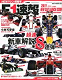 F1 (エフワン) 速報 2011年 2/17号 [雑誌]