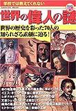学校では教えてくれない世界の偉人の謎—世界の歴史を彩った70人の知られざる素顔に迫る! (Gakken mook—早わかりシリーズ)