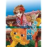 おーりとーり沖縄 サンゴ☆ツーリスト vol.4