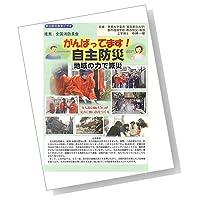 DVD/カラー/25分 がんばってます!自主防災 -地域の力で減災-