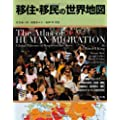 移住・移民の世界地図