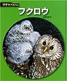 フクロウ (科学のアルバム)