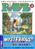 RAVE(3) (講談社漫画文庫)
