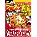ラーメンWalker武蔵野・多摩2016<ラーメンWalker> (ウォーカームック)