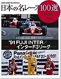日本の名レース100選 066 (SAN-EI MOOK AUTO SPORT Archives)