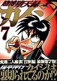 賭博堕天録カイジ 7 (7) (ヤングマガジンコミックス)
