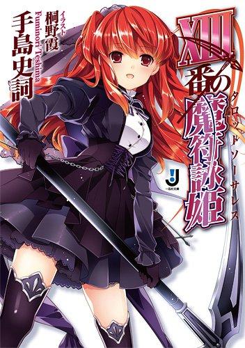 XIII番の魔符詠姫 (一迅社文庫)