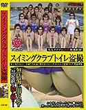 スイミングクラブトイレ盗撮 [DVD]
