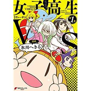 女子高生VS(1) (電撃コミックスNEXT) [Kindle版]