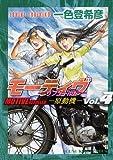 モーティヴ-原動機 4―リフュールド (ヤングキングコミックス)