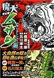 魔犬ムサシ+キリマンジャロの風 / 梶原一騎 のシリーズ情報を見る