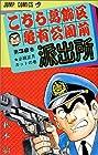こちら葛飾区亀有公園前派出所 第38巻 1986-01発売