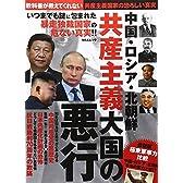 中国・ロシア・北朝鮮 共産主義大国の悪行 (MAXムック)