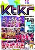 Hello! Project 誕生15周年記念ライブ 2012夏~Ktkr(キタコレ)夏のFAN祭り!~ [DVD]