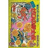 騎士ガンダム魔龍ゼロの騎士伝 2 (コミックボンボン)