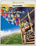 カールじいさんの空飛ぶ家 MovieNEX [ブルーレイ+DVD+デジタルコピー(クラウド対応)+MovieNEXワールド] [Blu-ray]