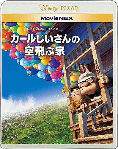 カールじいさんの空飛ぶ家 MovieNEX [ブルーレイ+DVD+デジタルコ...