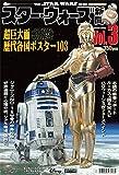 スター・ウォーズ新聞 Vol.3(THE STAR WARS NEWS)