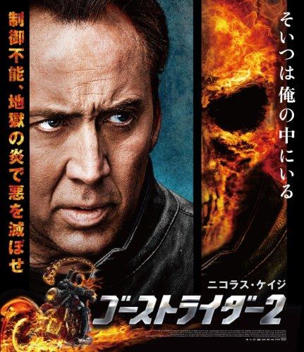ゴーストライダー2 [Blu-ray]