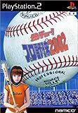 熱チュー!プロ野球2002