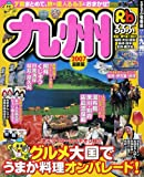 るるぶ九州 ('07) (るるぶ情報版―九州)
