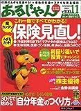 あるじゃん 2003 11月号 ―賢く増やす!楽しく貯める!