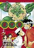 華中華(ハナ・チャイナ) 19 (ビッグ コミックス)