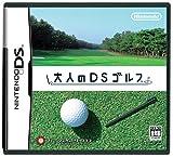 大人のDSゴルフ