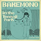 【Amazon.co.jp限定】BAKEMONO in the Tennoji Park(ピック付き)