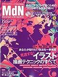 MdN (エムディーエヌ) 2009年 07月号 [雑誌]
