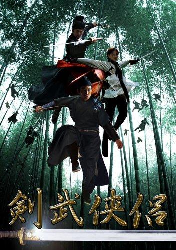 剣武侠侶 Detective:8 古寺の怪仏 [DVD]