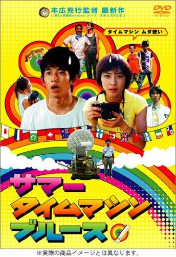 サマータイムマシン・ブルース スタンダード・エディション (初回生産限定価格) [DVD]