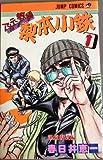 あかてん教師梨本小鉄 1 (ジャンプコミックス)