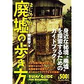 """はじめての廃墟の歩き方―身近な秘境""""廃墟""""を探索するためのガイドブック!"""