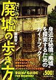 """はじめての廃墟の歩き方—身近な秘境""""廃墟""""を探索するためのガイドブック!"""
