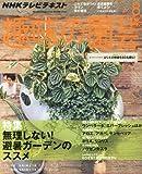 NHK 趣味の園芸 2013年 08月号 [雑誌]