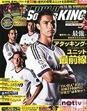 WORLD SOCCER KING (ワールドサッカーキング) 2012年 11/15号 [雑誌]