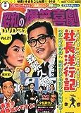 東宝 昭和の爆笑喜劇DVDマガジン 2014年 1/28号 [分冊百科]