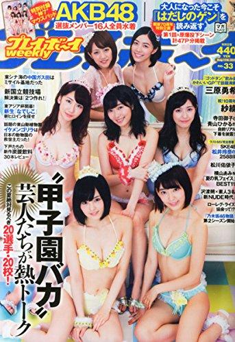 Weekly «Playboy - y by 2015, 8 / 17 issue [magazine]