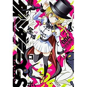 健全ロボ ダイミダラーOGS 4巻 (ビームコミックス)