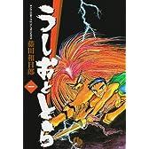 うしおととら (1) (小学館文庫)